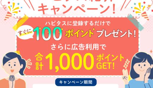 2021年5月】ハピタス新規登録キャンペーン!紹介経由の入会がお得!特典合計1000円