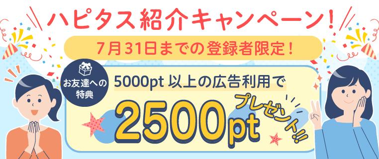 ハピタス新規登録キャンペーン(2021年7月)