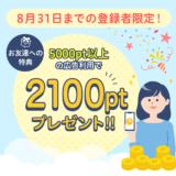 ハピタス新規登録キャンペーン(2021年8月)