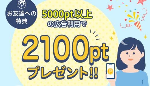 2021年8月】ハピタス新規登録キャンペーン!紹介経由の入会がお得!特典2100円