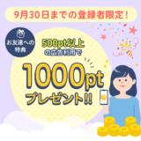 ハピタス新規登録キャンペーン(2021年9月)