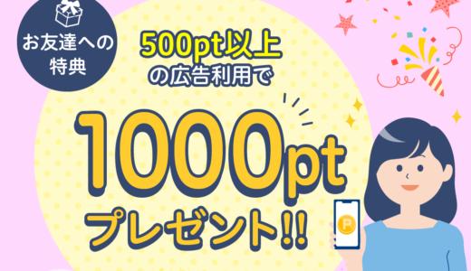 2021年10月】ハピタス新規登録キャンペーン!紹介経由の入会で特典1000円