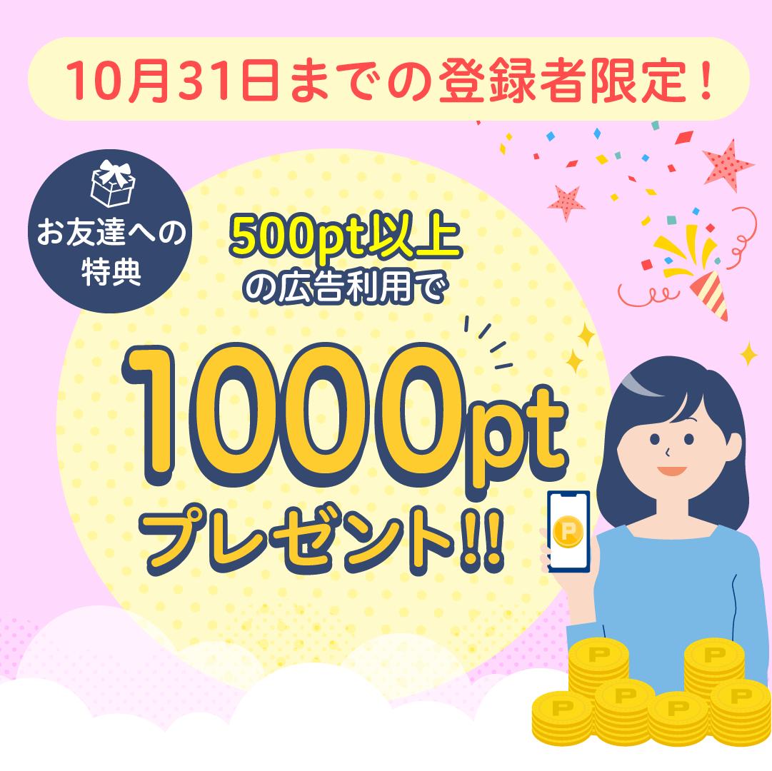 ハピタス新規登録キャンペーン(2021年10月)