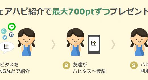 2019年6~7月】ハピタス新規登録キャンペーン!紹介経由で計700円もらえる!