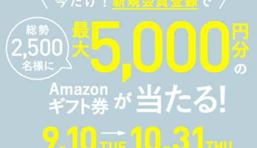2019年9月】ハピタス新規登録キャンペーン!紹介経由で最大5000円もらえる!