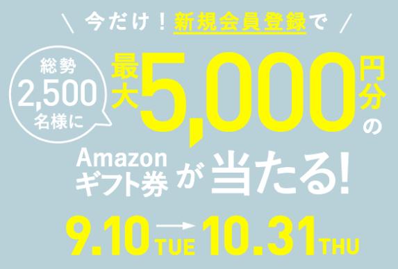 ハピタス新規登録でAmazonギフト券5,000円分が当たる(2019年9~10月)