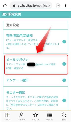ハピタスでメールマガジンを受信する設定方法