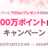 ハピタスの新規登録キャンペーン(2019年3~4月)