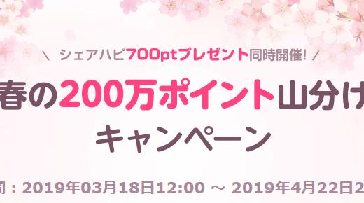 2019年3~4月】ハピタス新規登録キャンペーン!紹介経由で計700円もらえる!