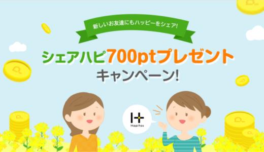 2019年5月】ハピタス新規登録キャンペーン!紹介経由で計700円もらえる!