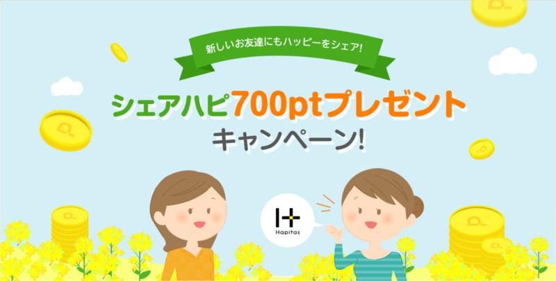 ハピタスの新規登録キャンペーン(2019年5月)