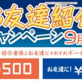 i2iポイント「お友達紹介キャンペーン9月版(2019年9月)」で計750円の特典をもらえる