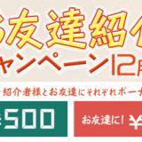 i2iポイント「お友達紹介キャンペーン12月版(2019年12月)」で計750円の特典をもらえる