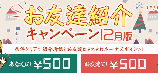 2019年12月】i2iポイント新規登録キャンペーン!紹介経由で計750円もらえる!