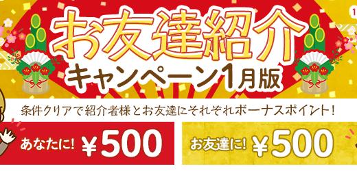 特典750円】i2iポイント新規登録キャンペーン!紹介経由の入会がお得!2020年1月