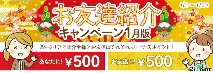 i2iポイント「お友達紹介キャンペーン1月版」で計750円を貰える