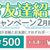 アメフリ(旧i2iポイント)「お友達紹介キャンペーン2月版」で計750円を貰える