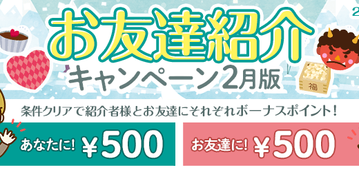 特典750円】アメフリ新規登録キャンペーン!紹介経由の入会がお得!2020年2月