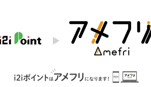 2021年1月】アメフリ(旧i2iポイント)新規登録キャンペーンは?紹介経由特典情報