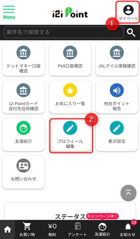アメフリ(旧i2iポイント)のプロフィール登録