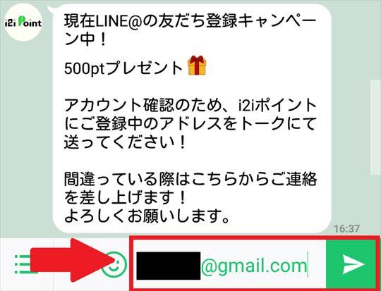i2iポイント公式LINE@に登録メールアドレスを送信する