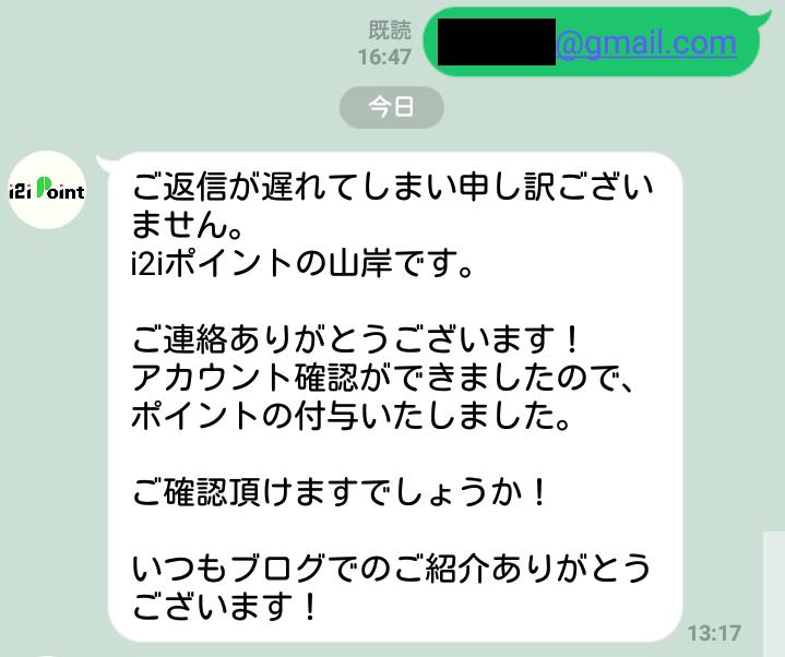 アメフリ(旧i2iポイント)公式LINE@に山岸さんから返信が届く
