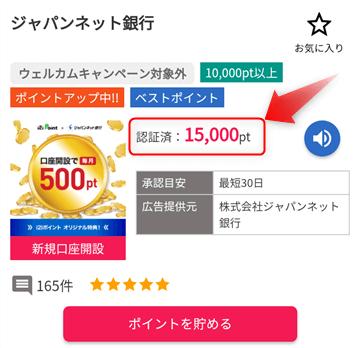 i2iポイントのジャパンネット銀行の広告