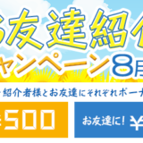 i2iポイント「お友達紹介キャンペーン8月版(2019年8月)」で計750円の特典をもらえる