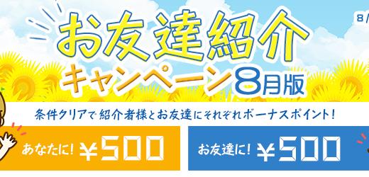 2019年8月】i2iポイント新規登録キャンペーン!紹介経由で計750円もらえる!