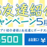 2019年5月】i2iポイント新規登録キャンペーン!紹介経由で750円もらえる!