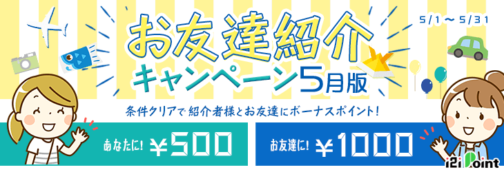 2019年5月】i2iポイント新規登録キャンペーン!紹介経由で1250円もらえる!