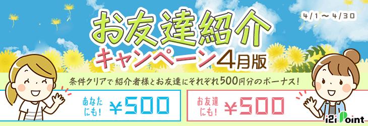 2019年4月】i2iポイント新規登録キャンペーン!紹介経由で750円もらえる!