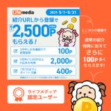 ライフメディア新規入会キャンペーン(2021年05月)