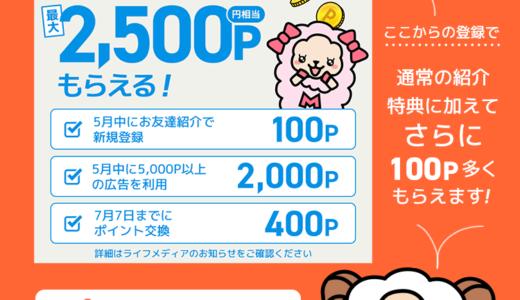 2021年5月】ライフメディア新規登録キャンペーン!計2600円の紹介経由入会特典
