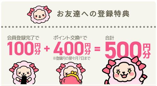 ライフメディアの新規入会特典(計500円)