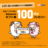 ライフメディア新規登録キャンペーン(2020年6月) Amazonギフト券100円分が当たる