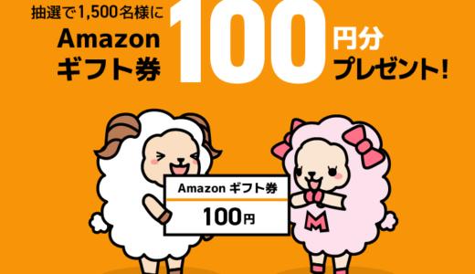 2020年6月】ライフメディア新規登録キャンペーン!紹介経由の入会がお得!特典最大600円