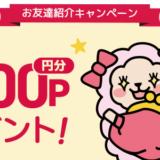 ライフメディア新規入会キャンペーン(2020年12月)