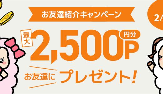 2021年2月】ライフメディア新規登録キャンペーン!紹介経由の入会で特典合計2500円