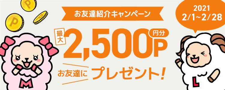 ライフメディア新規入会キャンペーン(2021年02月)