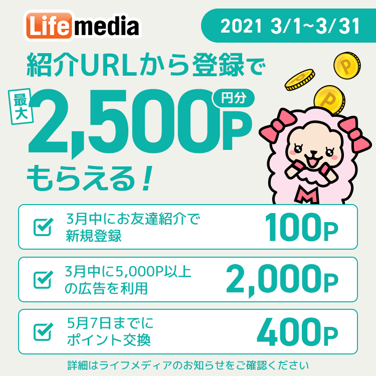 ライフメディア新規入会キャンペーン(2021年03月)