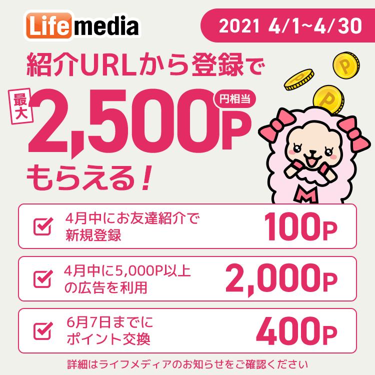 ライフメディア新規入会キャンペーン(2021年04月)
