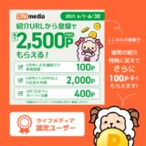 ライフメディア新規入会キャンペーン(2021年06月)