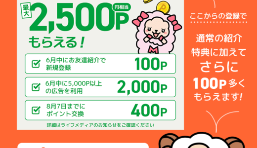 2021年6月】ライフメディア新規登録キャンペーン!計2600円の紹介経由入会特典