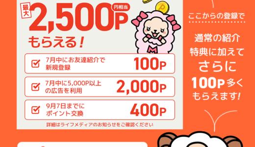 2021年7月】ライフメディア新規登録キャンペーン!計2600円の紹介経由入会特典