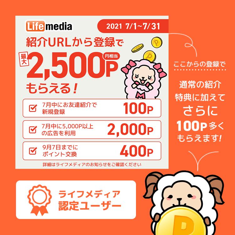 ライフメディア新規入会キャンペーン(2021年07月)