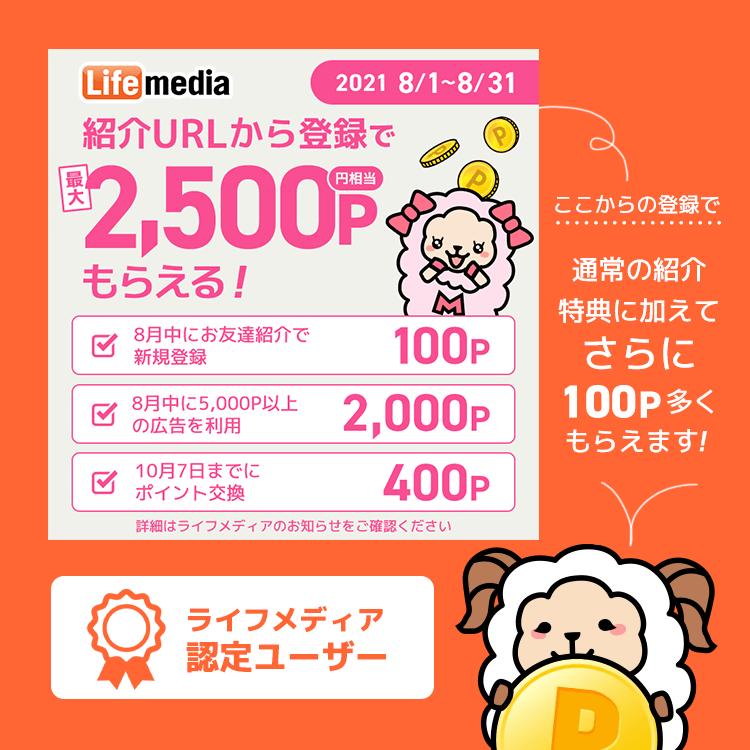 ライフメディア新規入会キャンペーン(2021年08月)