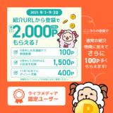 ライフメディア新規入会キャンペーン(2021年09月)
