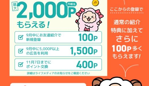 2021年9月】ライフメディア新規登録キャンペーン!計2100円の紹介経由入会特典