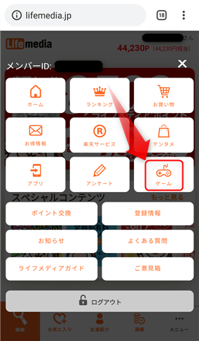 ライフメディアの無料コンテンツ(ゲーム)